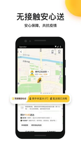 美团外卖app v7.32.3 安卓新版