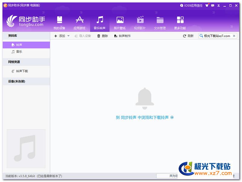 同步助手iphone版 v3.5.8.0 官方版