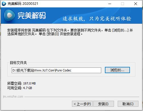 完美解�a��X版 v20200321 安�b版