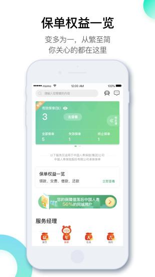 中国人寿寿险最新版本 v2.5.9 安卓版