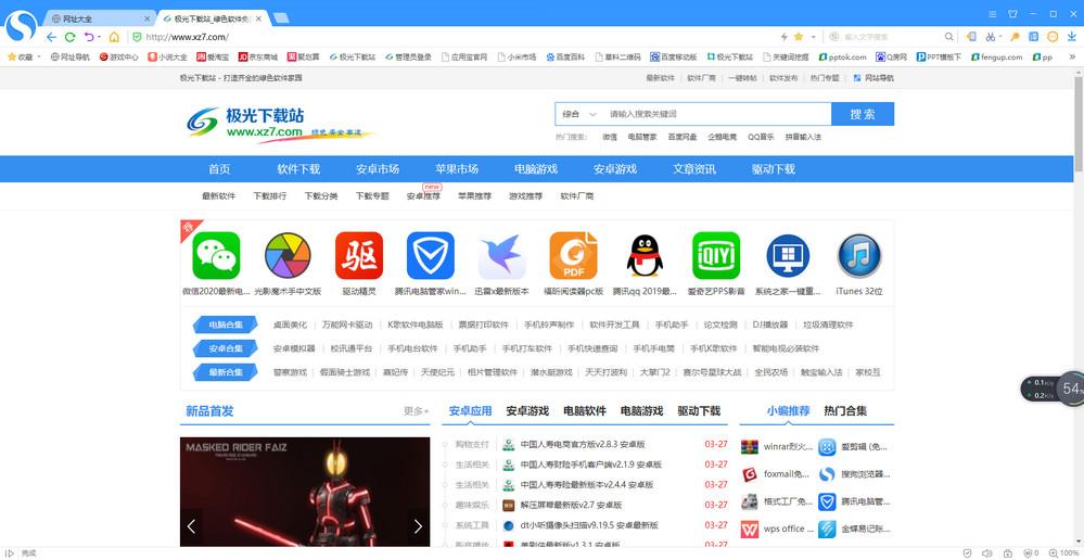 搜狗高速浏览器电脑版 v10.0.0520 pc官方版