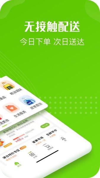 十荟团团长app v3.8.8 安卓版