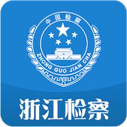 浙江检察appv1.6.2 龙8国际注册