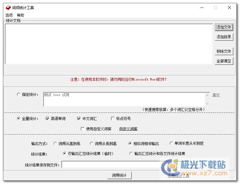 中英文词频统计软件