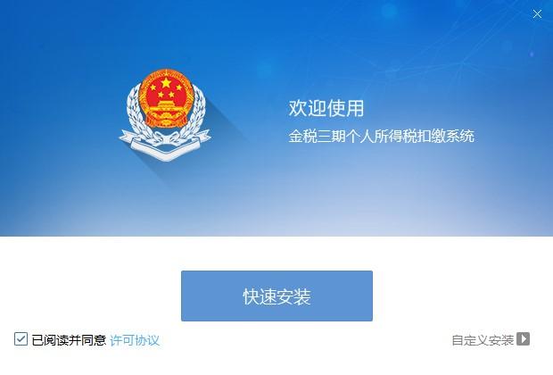 江苏金税三期官方