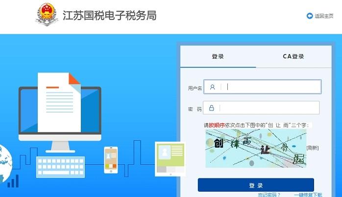 江苏金税三期个人所得税扣缴系统 v3.0 官方版