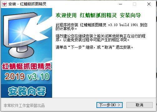 红蜻蜓抓图精灵绿色版 v3.12 免费版
