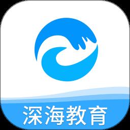 深海教育软件 v1.3.0 安卓版