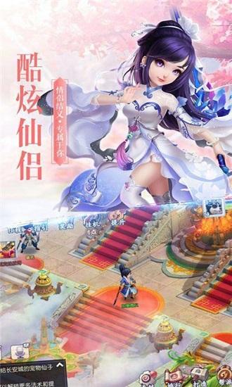 逍遥记游戏 v2.40664 安卓版