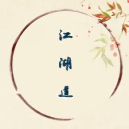 江湖道游戏