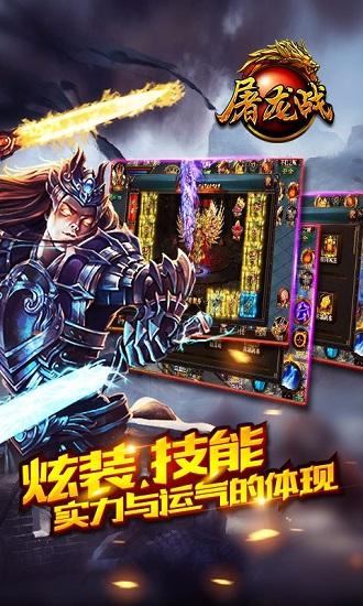 屠龙战手游百度版 v1.1.20141 安卓版
