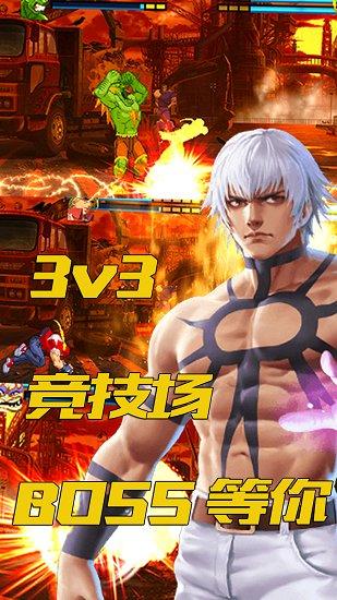 拳皇vs手游 v92.0 安卓版