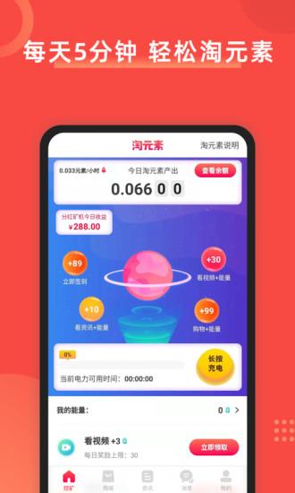 淘元素app v1.0.3(17) 安卓版