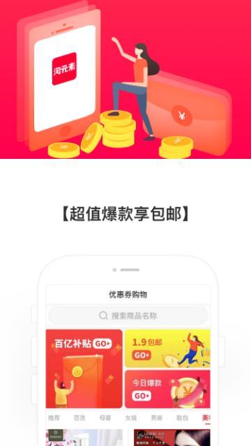 淘元素app手机版