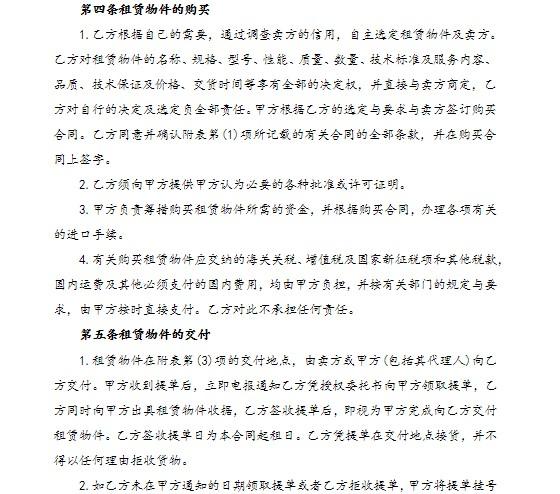 融�Y租�U合同最新范本 �子版