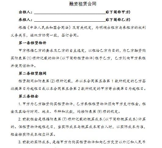 融�Y租�U合同��官方版