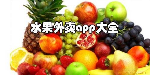 水果外�uapp哪��好?水果外�u手�C版下�d_水果配送�件