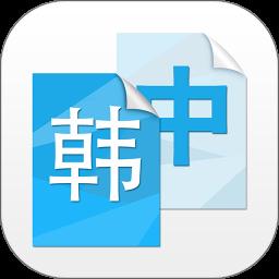 中韩互译软件v1.0 安卓版