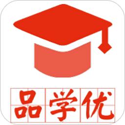 品学优appv1.4 安卓版