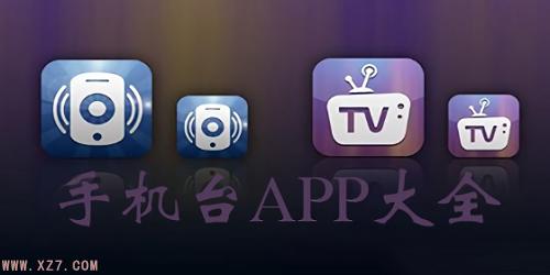 手机台app大全-手机台app排行榜-手机台软件推荐