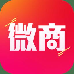 微商管家appv4.8.8 安卓免�M版