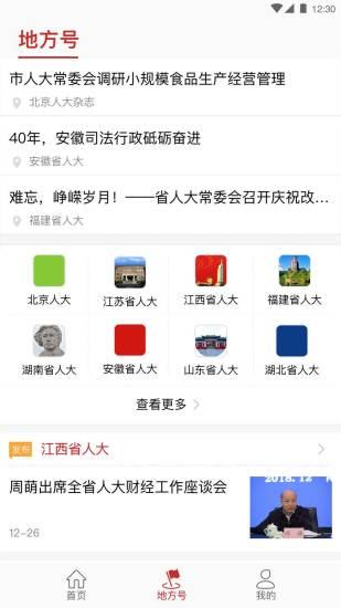 全国人大手机客户端 v2.1.4 安卓版