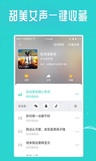 万能吃鸡变声器app v2.3.0 安卓版