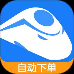 掌上火�票12306��票appv8.1.0 安卓版