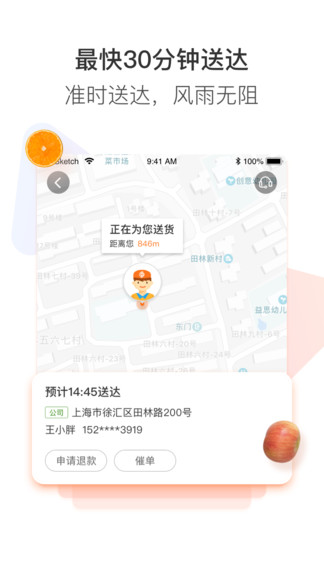 永辉生活最新版本 v6.12.0.42 安卓版