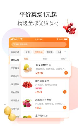 永辉生活最新版本 v7.6.2.3 安卓版