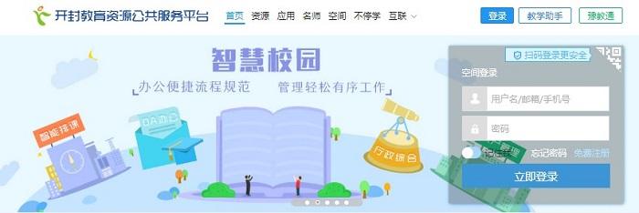 开封教育资源公共服务平台