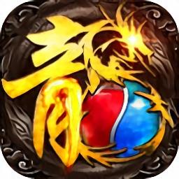 烈焰屠龙霸业手游 v1.0 安卓预约版