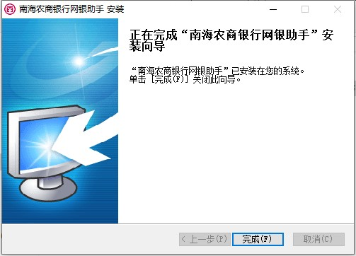 南海农商银行网银助手软件 官方版
