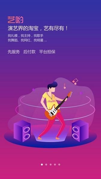 艺哟官方版(yiyo) v1.0.4 安卓版