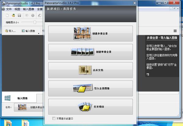 panoramastudio汉化版