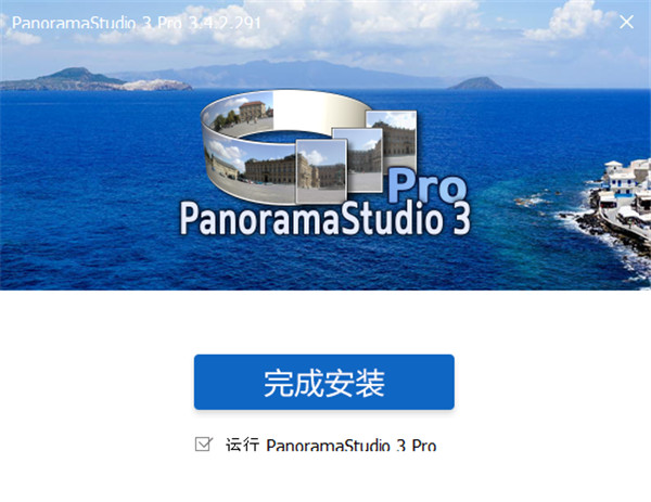 panoramastudio软件(全景图制作软件) v3.4.2 中文版