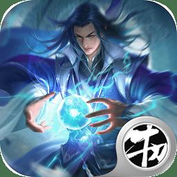 缥缈儒仙火树游戏v4.5.0 安卓版