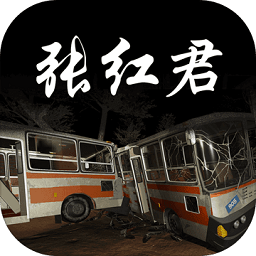 张红君疑案手游 v1.0.0 安卓版