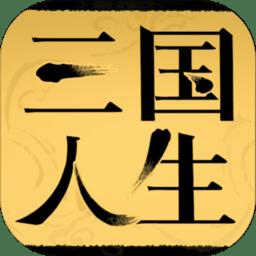 三国人生游戏 v1.0 安卓预约版