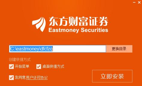 东方财富证券电脑端