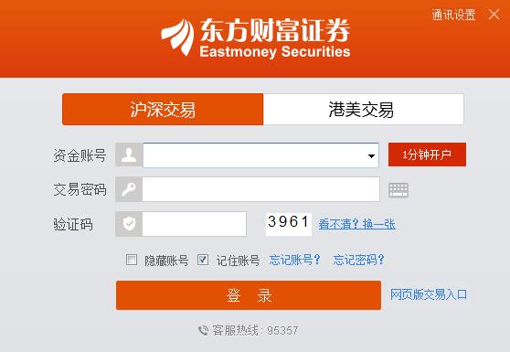东方财富证券电脑版本 v1.4.3 官方版