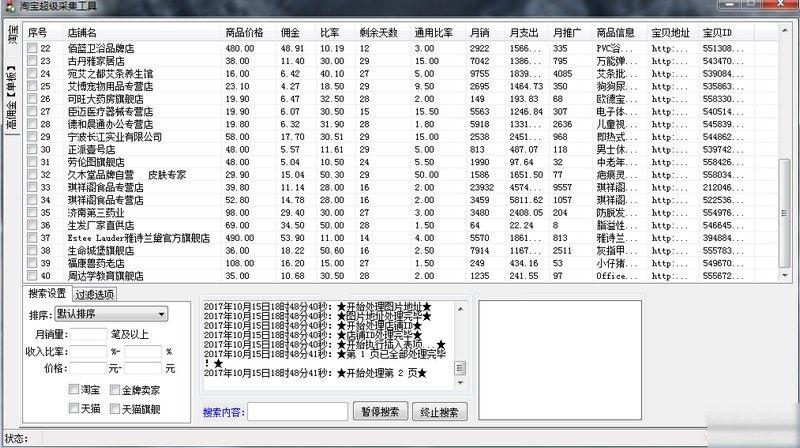 淘宝采集数据软件 v1.0.0 免费版