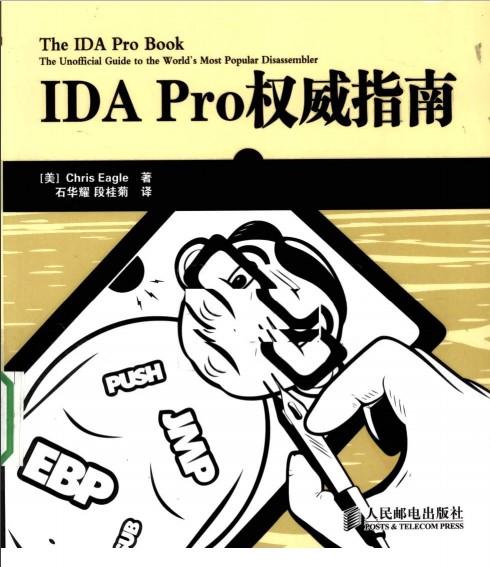 idapro�嗤�指南pdf