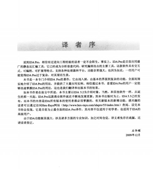 ida�嗤�指南中文版 完整版