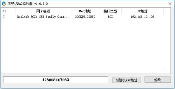 信易达mac修改器软件 v1.03 绿色版