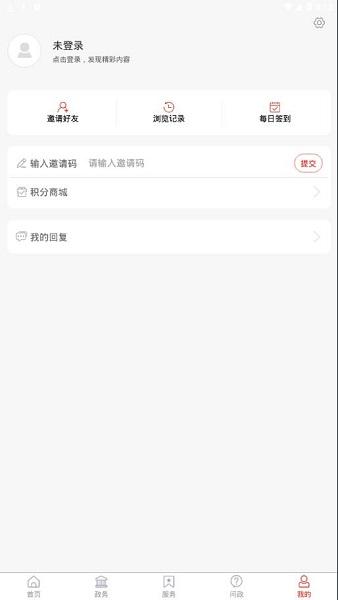 爱高密移动客户端 v1.3.6 安卓版