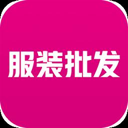 网上服装批发平台 v1.0.0 安卓版