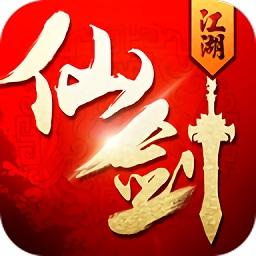 仙剑江湖游戏