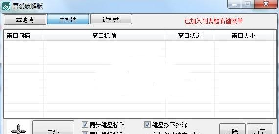 麒麟多开同步器破解版 v3.0 官方版