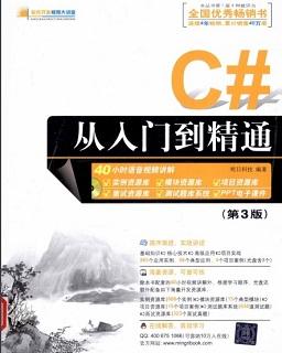 c#从入门到精通第三版 高清版